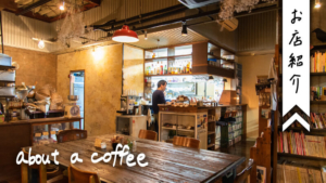 about a coffee/アバウトアコーヒー