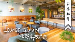 LOUNGE TSUTAYA 牧野高校前店