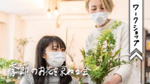 EICOLOGY Flower Works 高橋英子さんの季節のお花を束ねる会