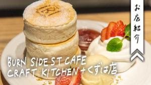 BURN SIDE ST CAFE CRAFT KITCHEN+くずは店