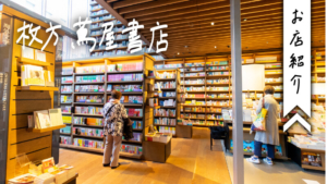 枚方 蔦屋書店