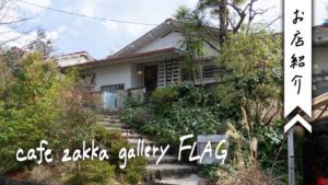 cafe zakka gallery FLAG