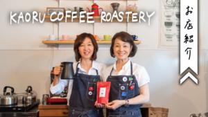 KAORU COFFEE ROASTERY