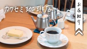 カワセミ珈琲店