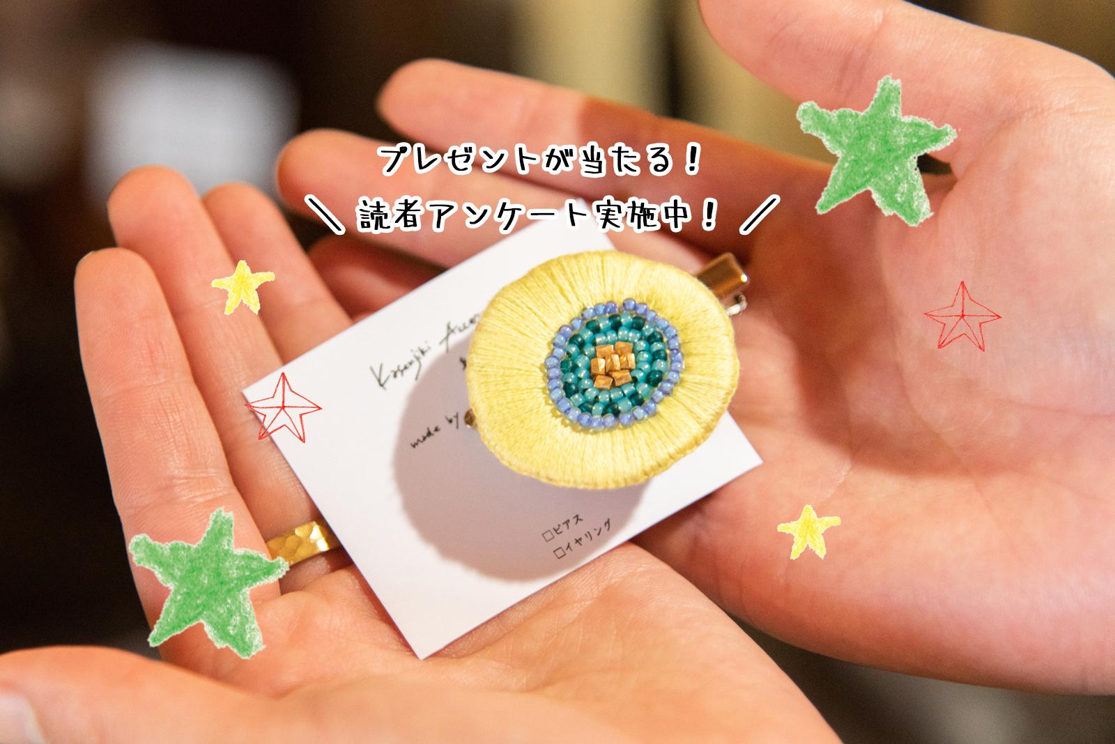 【抽選でプレゼントが当たる!】