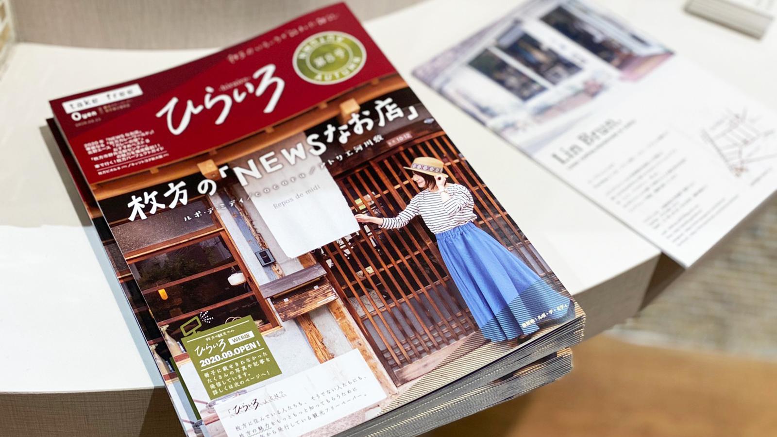 【9/15に1万部発行!】