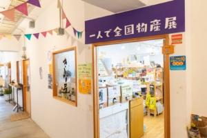 日本全国から良いものだけを。食のセレクトショップきしな屋の「売れ筋ランキングBEST8」