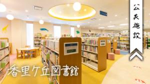 枚方市立香里ケ丘図書館