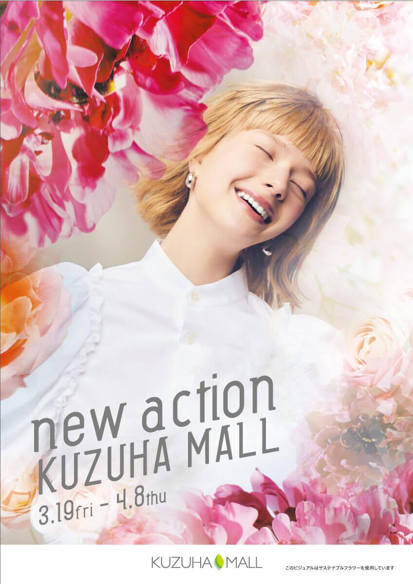 kuzuha_main-1-2